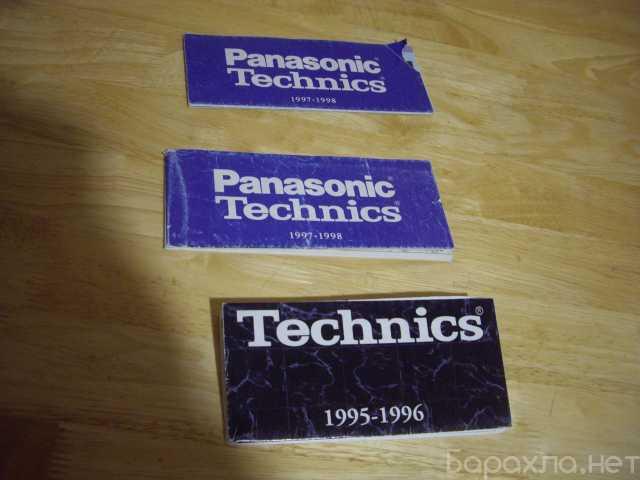 Продам: Technics Каталог 3 штуки