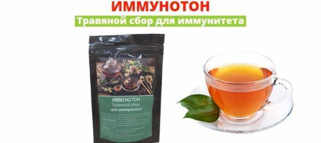 Продам: Чай Иммунитет