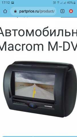 Куплю: момонитор подголовник Macrom