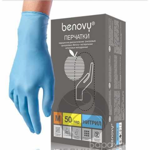 Продам: Перчатки нитриловые Benovy Nitrile Chlor