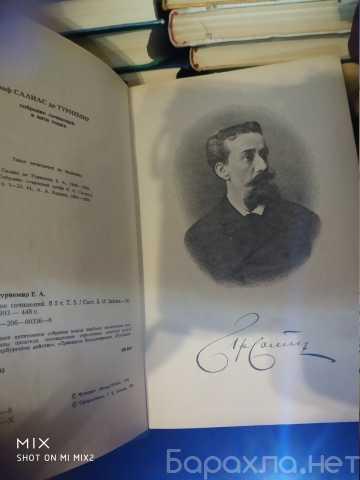 Продам: Граф Салиас де Турнемир сочинения 5 томо