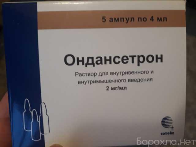 Продам: Ондансетрон 4мл 5 амп