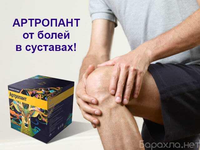 Продам: Избавьтесь от боли в суставах за 10 дней