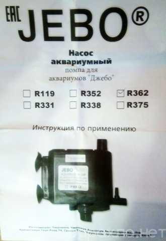 Продам: запчасти для насоса от аквариума JEBO