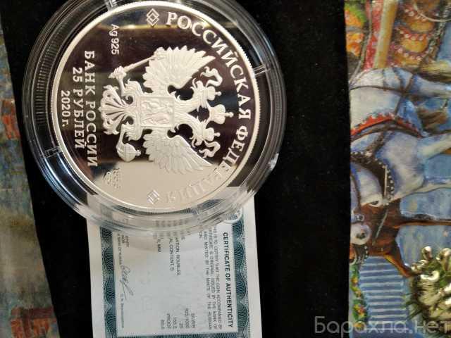 Продам: Серебряные монеты