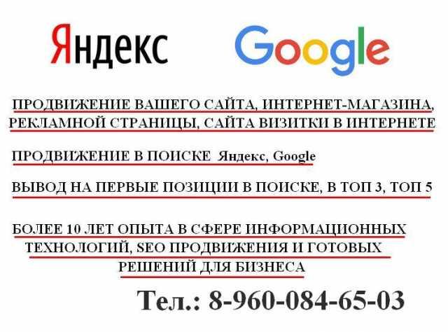 Предложение: ПРОДВИЖЕНИЕ САЙТА В ПОИСКЕ Яндекс Google