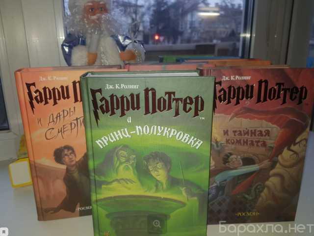 Продам: Книги Гарри Поттер. Росмэн