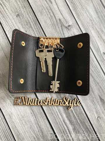 Продам: Ключница