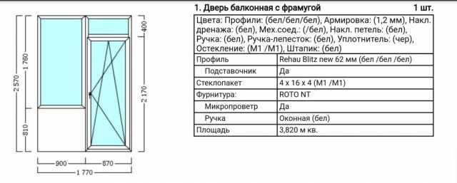 Продам: Балконный блок ПВХ REHAU