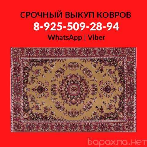 Куплю: Выкуп скупка покупка ковров