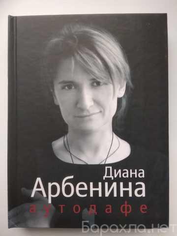 Продам: Арбенина Диана. Аутодафе