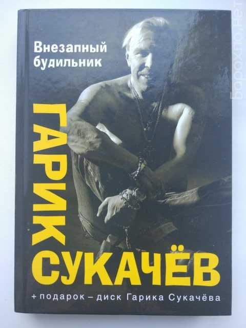 Продам: Гарик Сукачев: Внезапный будильник (+CD)