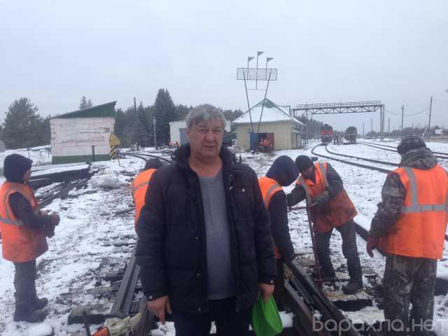 Предложение: Обслуживание железнодорожных, подкрановы