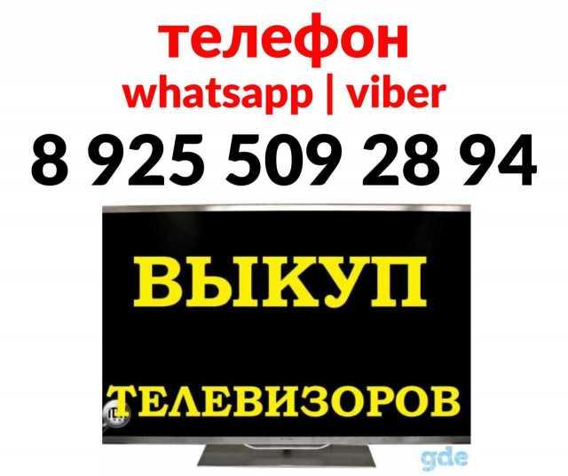Куплю: Выкуп скупка покупка телевизоров