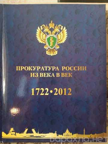 Продам: Прокуратура России из века век1722-2012