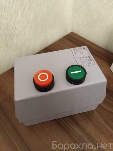 Продам: Контактор в оболочке с кнопками управлен