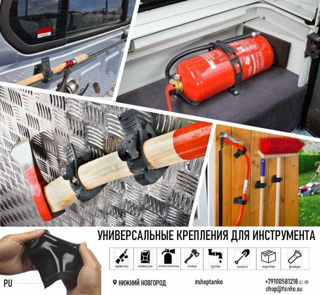 Продам: Крепление инструмента и оборудования в S