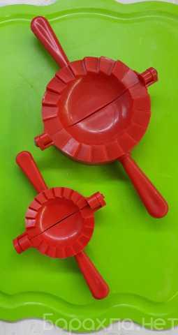 Продам: формы для лепки пельменей и вареников