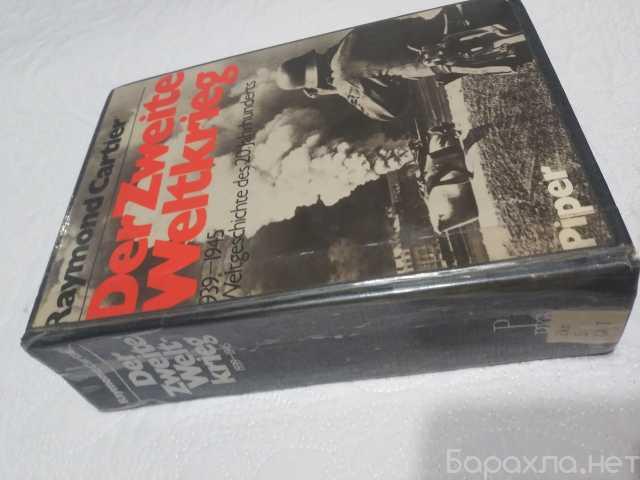 Продам: О войне 1939 - 45 глазами немцев Cartier