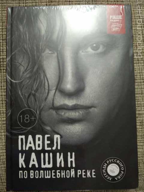 Продам: Павел Кашин. По волшебной реке