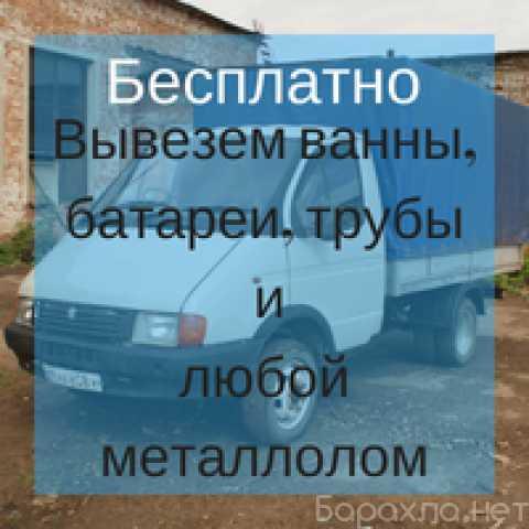 Продам: Бесплатный вывоз ванн, батарей, любого м