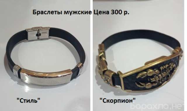 Продам: Мужской браслет