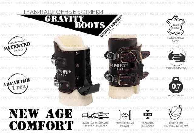Продам: Гравитационные ботинки New Age Comfort