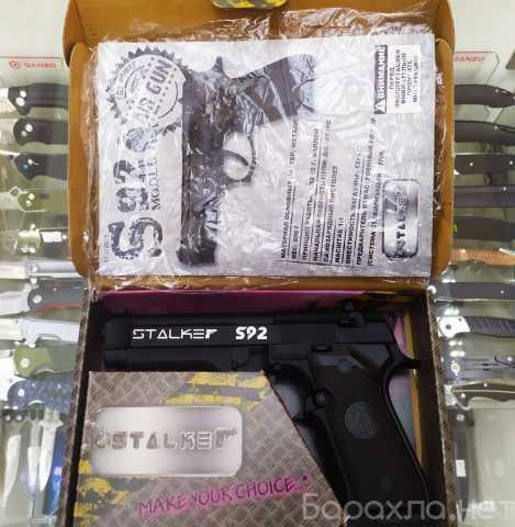Продам: пневматический пистолет Stalker S-92