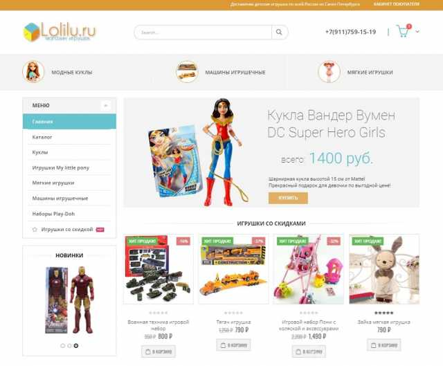 Продам: Детские игрушки. Доставка по России