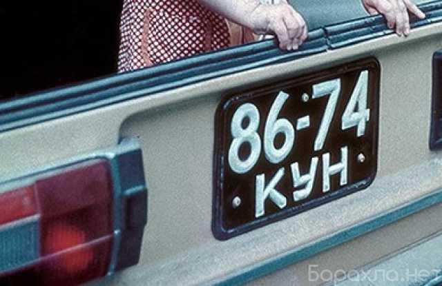 Куплю: Старый автомобильный номер