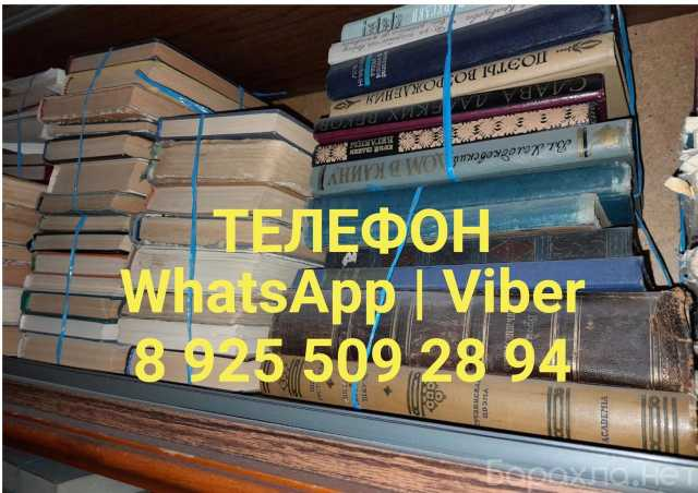 Куплю: Выкуп скупка книг открыток фото
