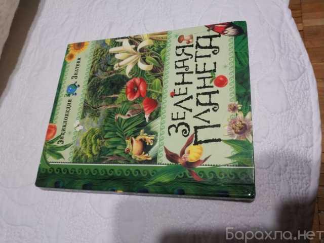 Продам: Знатокам * Зеленая планета 128 страниц
