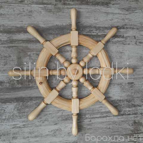Продам: Штурвал деревянный декоративный