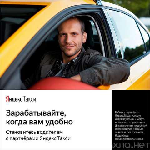 Вакансия: Водитель Яндекс Такси
