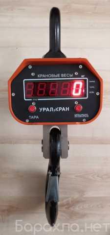 Продам: Весы крановые электронные 10 т с пультом