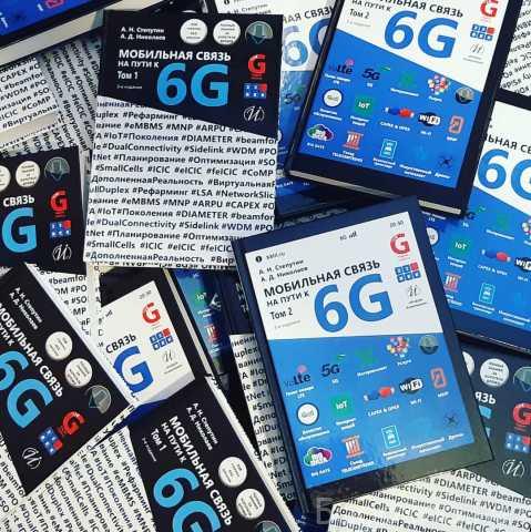 Продам: Мобильная связь на пути к 6G