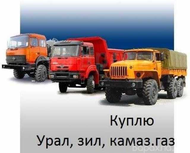 Куплю: Автомобили УРАЛ, МАЗ, КАМАЗ