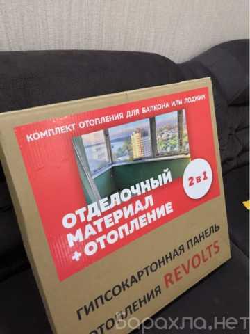 Продам: комплект отопления РЕВОЛТС для балкона и