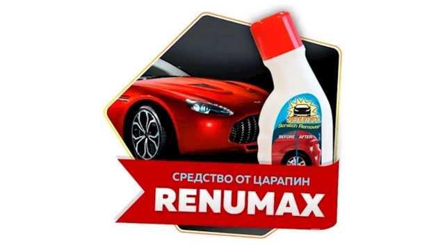 Продам: RENUMAX средство для удаления царапин