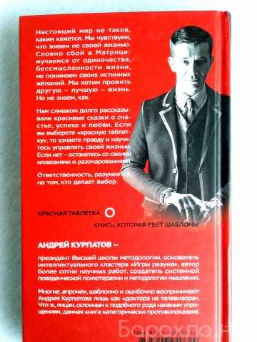 Продам: А.Курпатов Красная таблетка