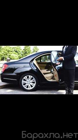 Вакансия: Личный водитель