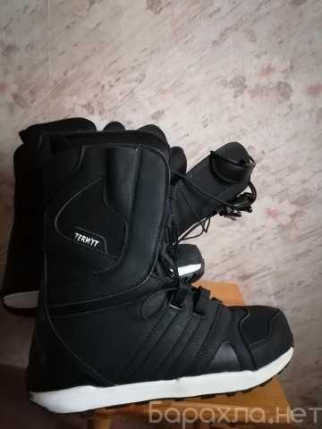 Продам: Ботинки для сноуборда Termit trend 43 ра