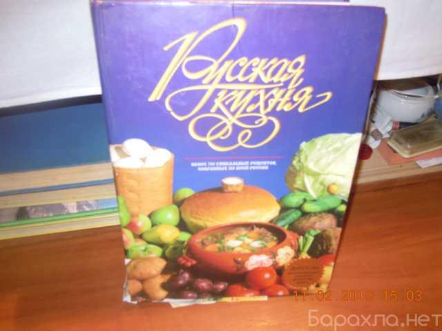 Продам: книга по кулинарии