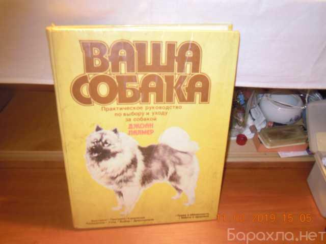 "Продам: книга ""Ваша собака"""