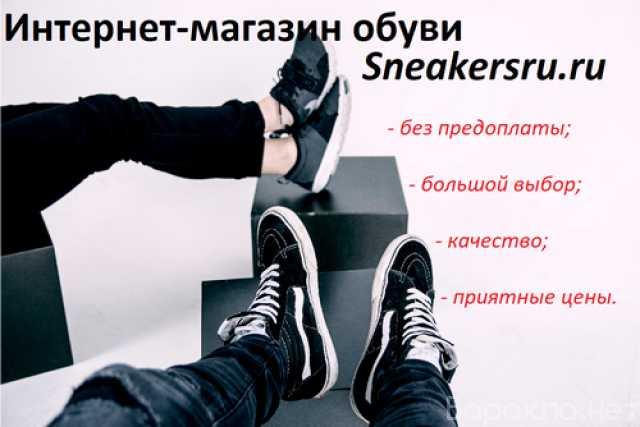 Продам: Крутые кроссовки и не только!