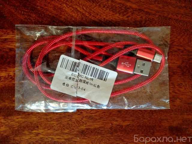 Продам: кабель micro USB 3А, 1м
