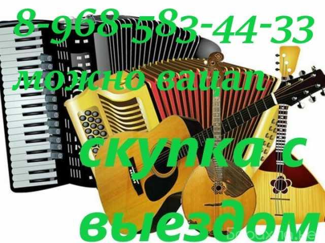 Продам: аккордеон баян и гармонь