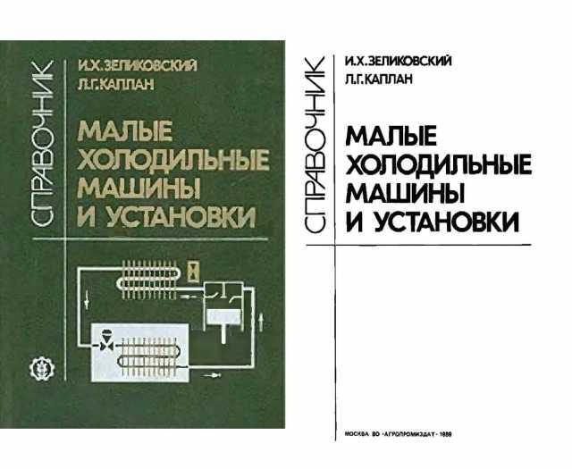 Продам: Справочник Малые холодильные машины