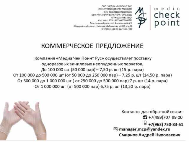 Продам: Поставка виниловых и нитриловых перчаток