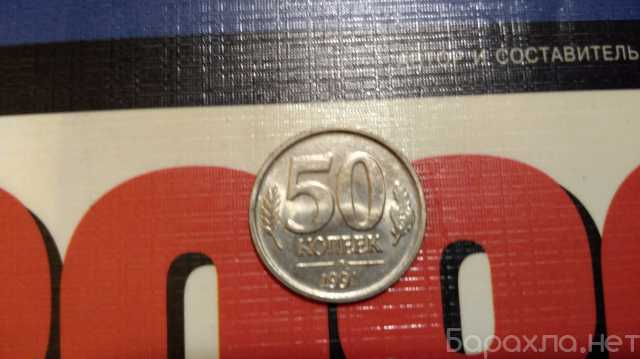 Продам: Монета 50 копеек 1991 года (ГКЧП) Л